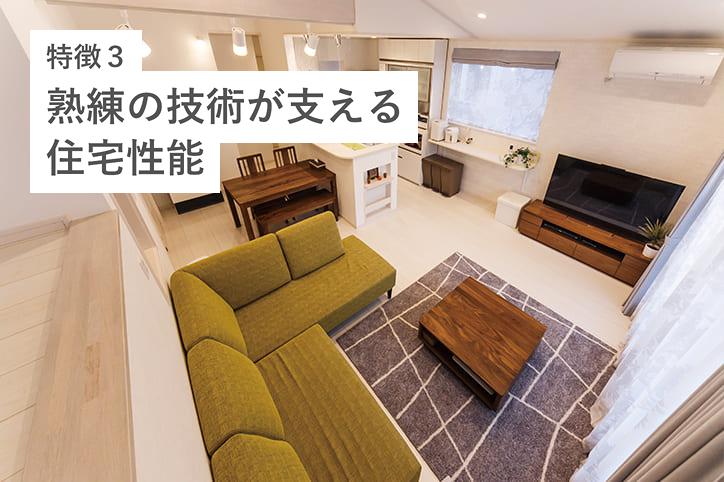 特徴3 熟練の技術が支える住宅性能